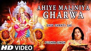 AHIYE MALINIYA GHARWA DEVI GEET I PUSHPA SINGH I Full HD Video I Shiv Shakti Sai