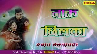 2017 का सबसे हिट गाना - ताऊ छिलका - Tau Chhilka  - Raju Punjabi - Superhit Haryanvi Songs 2017