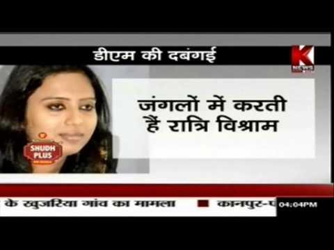 charges On DM Kinjal Singh In Lakhimpur Kheri
