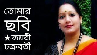 তোমার ছবি Tomar Chobi (tribute to Robi tagore) Jayati Chakraborty