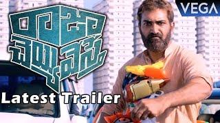Raja Cheyyi Veste Movie Latest Trailer || Latest Telugu Movie 2016