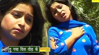 Tu Gaya Dil Tod Ke || तु गया दिल तोड़ के || Haryanvi Hit Songs