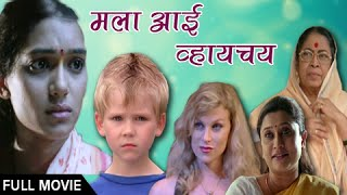 Mala Aai Vhaychay - Full Marathi Movie - Urmila Kanetkar, Samruddhi Porey - Film on Child Surrogacy