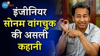 मैं 3 Idiots का Phunsukh Wangdu नहीं हूँ - Sonam Wangchuk ने किया खुलासा!  | Josh Talks Hindi