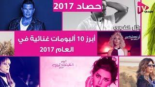 أبرز 10 ألبومات غنائية عربية صدرت في 2017