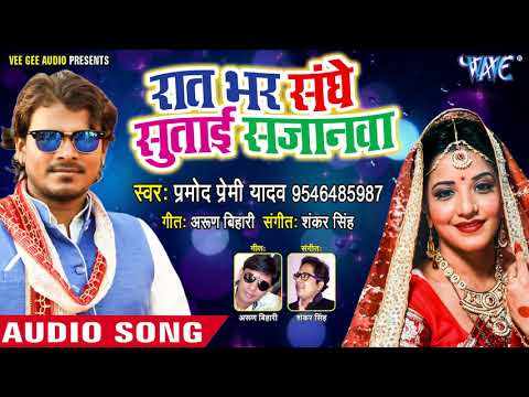 Xxx Mp4 Pramod Premi 2018 का पहला धमाका Raat Bhar Sanghe Sutai Sajanwa Superhit Bhojpuri Hit Song 2018 3gp Sex