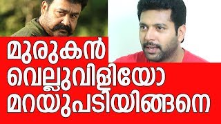 Jayam Ravi talks about comparison regarding Mohanlal's Pulimurugan  with his new movie Vanamagan