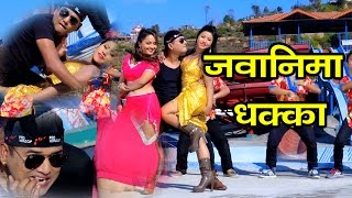 New Dohori Song 2073।। जवानिमा धक्का ।। Rajendra Sapakota & Bishnu Majhi ।। Sarathi Music 2073
