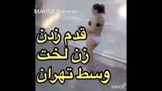 زن لخت وسط تهران
