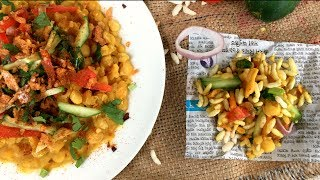 ঘুগনি ও ঘুগনি দিয়ে ঝালমুড়ি রেসিপি || Bangladeshi jhal Muri || Ghugni Recipe Bangla || Ghugni
