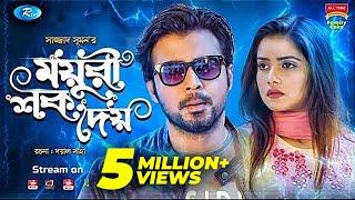 Moyuri Shock Dey | Eid Natok 2019 | ft. Afran Nisho, Tanjin Tisha | Rtv Drama Eid Special