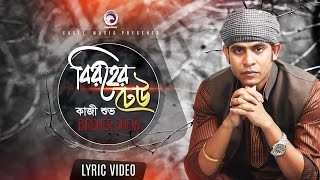 BIROHER DHEW | Kazi Shuvo | Anander Gaan 2 | Lyric Video | Eagle Music