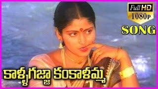 Srivari Muchatlu 1080p Video Songs(కాళ్ళగజ్జ కంకాళమ్మ) - Telugu Video Songs - ANR ,Jayasudha