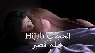 Hijab الحجاب