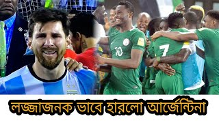 নাইজেরিয়ার বিপক্ষে ৪-২ গোলে হারলো আর্জেন্টিনা | Nigeria vs Argentina 4-2 friendly match 14/11/2017