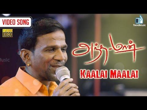 Xxx Mp4 Andaman Kaalai Maalai Video Song Gaana Bala Richard Mano Chitra Trend Music 3gp Sex