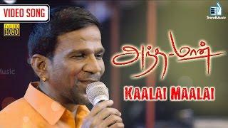 Andaman - Kaalai Maalai Video Song |  Gaana Bala | Richard, Mano Chitra | Trend Music |