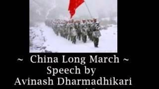 China Long March Part 1 of 2  Speaker  Shri Avinash Dharmadhikari