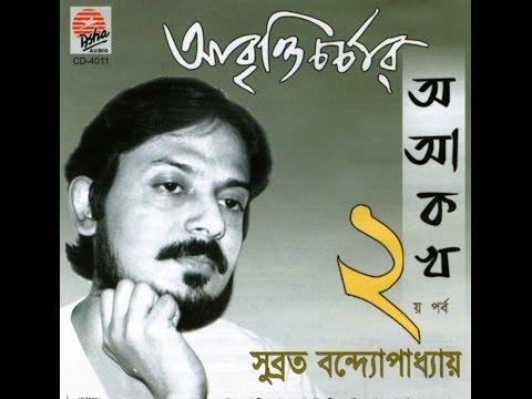 আবৃত্তিচর্চার অ আ ক খ/Part 2 /উচ্চারণ-২/Subroto Bondyopadhyay