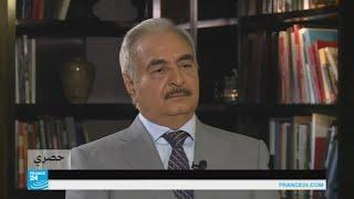 هل يقبل خليفة حفتر النقد في ليبيا؟