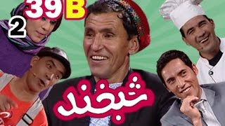 Shabkhand With Mir Maftoon S.2 - Ep.39 - Part2           شبخند با میر مفتون