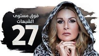 مسلسل فوق مستوى الشبهات HD - الحلقة السابعة والعشرون (27) - بطولة يسرا - Fok Mostawa Elshobohat
