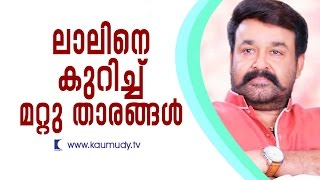 Other stars speak about Mohanlal | Kaumudy TV