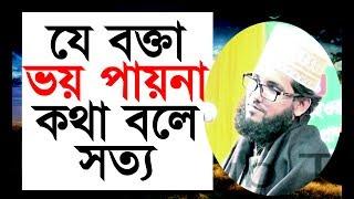 bangla waz 2017 molla nazim uddin যে বক্তা ভয় পায় না কথা বলে সত্য ।। একটু শুনেই দেখুন
