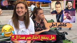 سألنا الاتراك من الاكثر وسامة ( تامر - حماقي - عمرو دياب ) وانصدموا بعمرو دياب