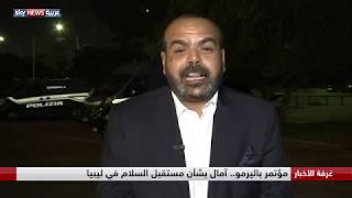 مؤتمر باليرمو.. ليبيا ولقاءات إذابة الجليد