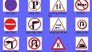 Driving License Exam Materials  || नेपालको लागी मात्र