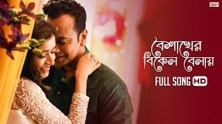 Boishakher Bikel Balay (Full Song) | Sriparna | Akassh | Latest Bengali Song 2017 | Eskay Movies