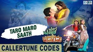 Taro Maro Saath (FULL Song) Caller Tune Codes | Vikram Thakor, Mamta Soni | New Gujarati Movie 2016