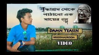 Damn Yeasin - Briddhasrom (বৃদ্ধাশ্রম )  | Official Music Video | Bangla Rap