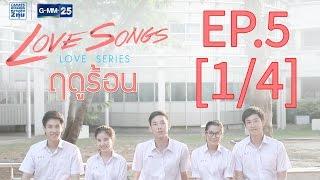 Love Songs Love Series ตอน ฤดูร้อน EP.5 [1/4]