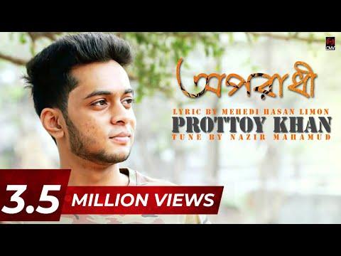 Xxx Mp4 Oporadhi Prottoy Khan Lyric Video Bangla New Song 2017 HD 3gp Sex