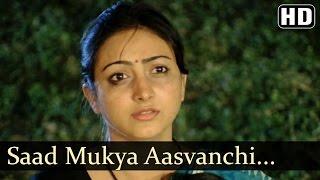 Saad Mukya Aasvanchi | Ashi Hi Bhaubij Songs | Mohini Potdar | Sad