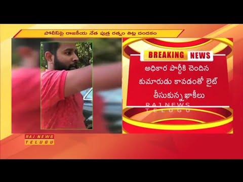 Xxx Mp4 పోలీసులపై రాజకీయనేత కుమారుడి తిట్ల దండకం TRS Leader S Son Scolding Telangana Police Raj News 3gp Sex