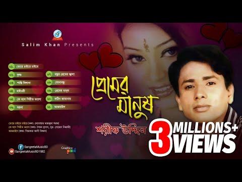 Xxx Mp4 Sharif Uddin Premer Manush প্রেমের মানুষ Full Audio Album Sangeeta 3gp Sex