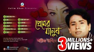 Sharif Uddin - Premer Manush   প্রেমের মানুষ   Full Audio Album   Sangeeta