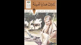 قصة ثلاث هدايا ثمينة I مكتبة الطفل