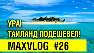 Таиланд подешевел! ПАЛИМ ТЕМУ! | MAXVLOG #26