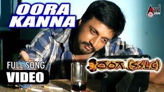 Ranga S.S.L.C. |Oora Kannu| Feat.Kiccha Sudeep, Ramya | New Kannada