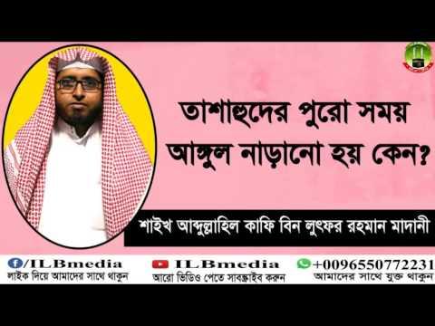 Xxx Mp4 Tasahuder Puro Somoy Angul Narano Hoy Keno Sheikh Abdullahil Kafi Bin Lotfur Rahman Waz Bangla Waz 3gp Sex