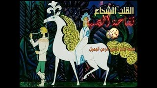 تفاحة الصبا القلب الشجاع النسخة العربية النادرة