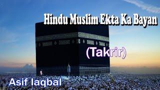 Hindu Muslim Ekta Ka Bayan ☪☪ Very Important Takrir ☪☪ Asif Iaqbal [HD]