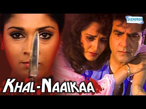Khal-Naaikaa (HD) (With Eng Subtitles) - Jeetendra | Jaya Prada | Anu Agarwal | Mehmood | Varsha