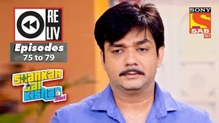 Weekly Reliv | Shankar Jai Kishan 3 in 1 | 20th November to 24th November 2017 | Episode 75 to 79
