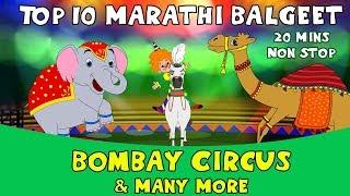 Bombay Circus - Top 10 Marathi Rhymes | Marathi children song मराठी गाणी