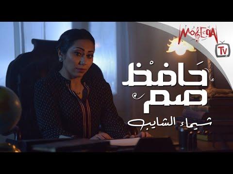 Shaimaa Elshayeb Hafez Sam شيماء الشايب حافظ صم 2019